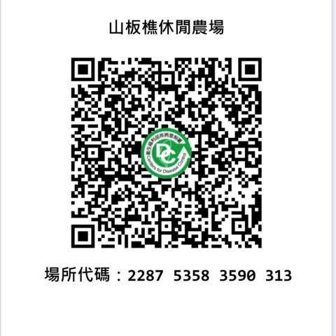 政府實聯制QR Code